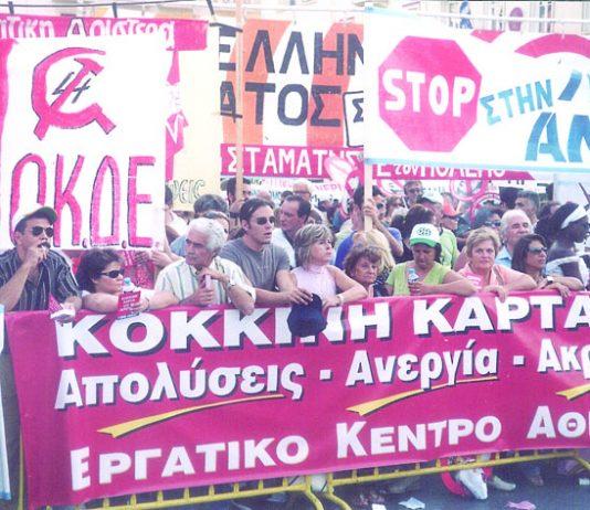 Greek public sector workers rally in Salonika in support of striking teachers