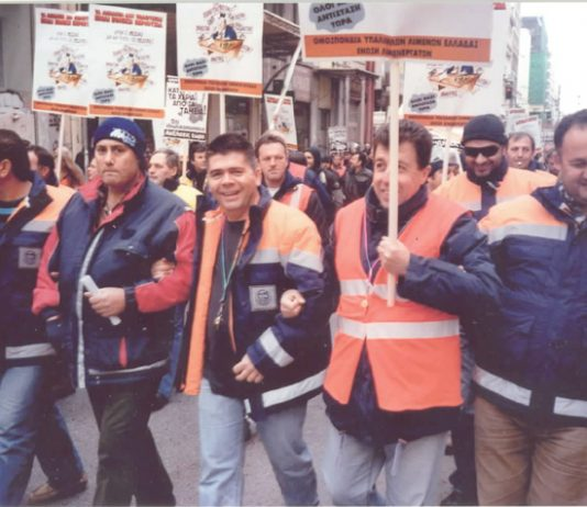 Greek workers defending their pensions and jobs