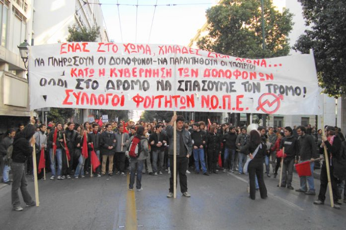 Athens Economic University students at the march. Banner reads