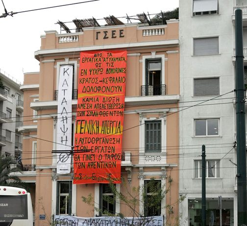 Young workers, students and school youth have occupied the headquarters of the Greek trade union federation, the GSEE, and demanded that it call an indefinite general strike