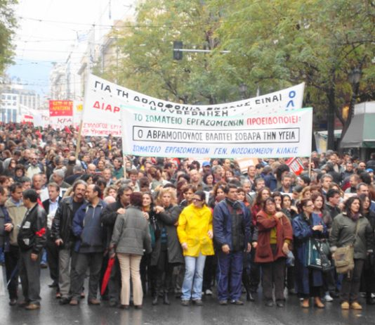 Greek workers stage another mass demonstration in Athens as the struggle against the right-wing Karamanlis government and paramilitary police force continues