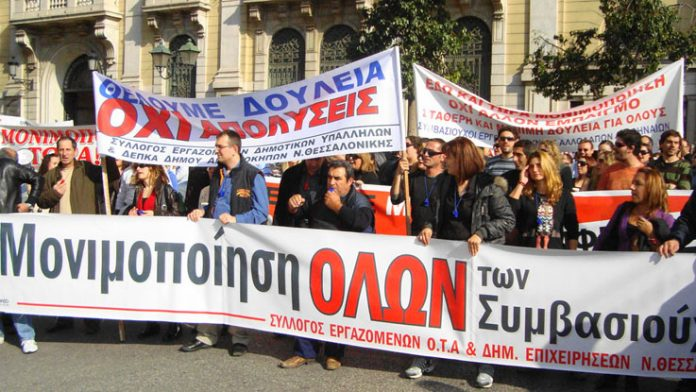 Part of the delegation of local government short-contract workers from Salonica. Banner reads