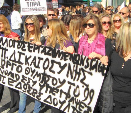 Greek workers and youth marching in Athens against mass sackings and demanding permanent jobs