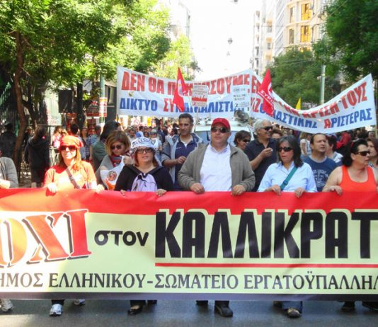 Local government workers on the May Day march in Athens organised by the Coalition of the Radical Left