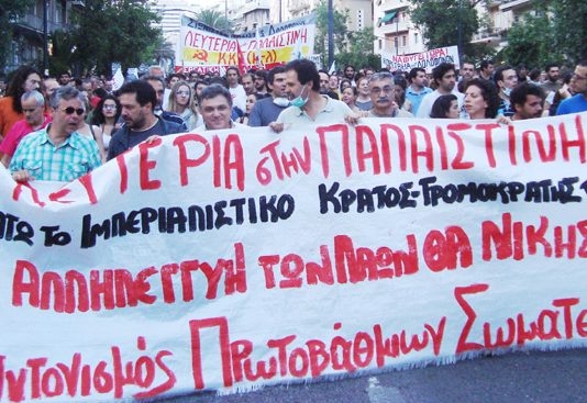 Greek workers with their banner marching on the Israeli embassy in Athens on Monday