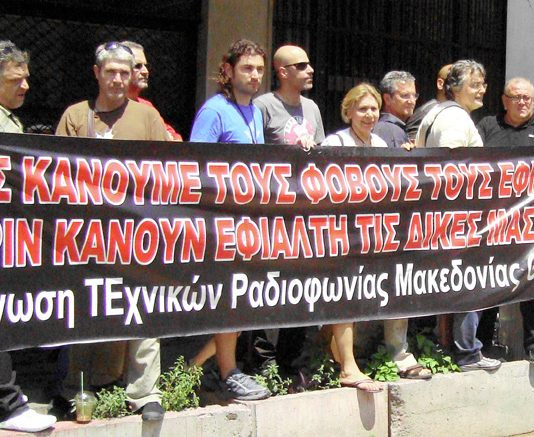 Greek Radio & Tv Technicians Picket Labour Ministry