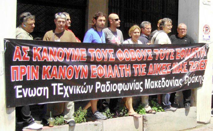 Greek Radio & Tv Technicians Picket Labour Ministry