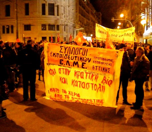 The banner of the Greek Secondary Teachers Trades Union on one of the rallies in central Athens on Thursday night