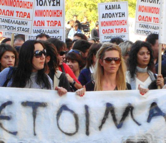 Greek youth marching to demand the end of the dictatorship of the European Central Bank