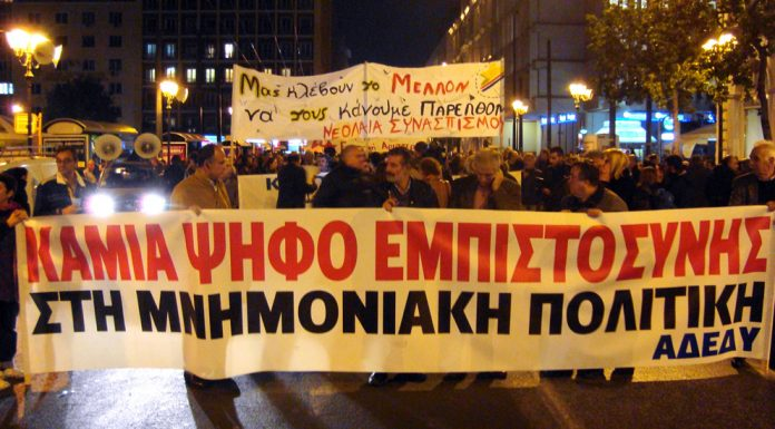 Last Thursday's march to the Vouli organised by the ADEDY (public sector trades unions federation)