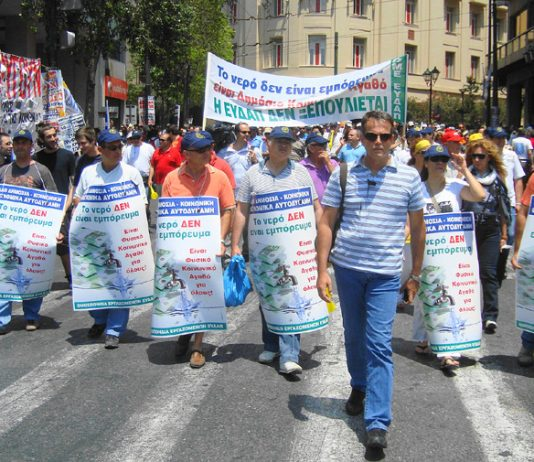 Water authority workers on the march in Athens – are now fighting the attempt to impose an EU dictatorship on Greece