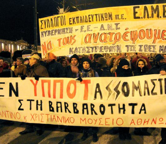 Greek museum workers' and secondary school teachers' banners on the coordinated trade union march last Thursday