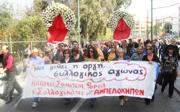 The demonstration from the cemetery to Syntagma Square. Banner reads 'Rage must become collective struggle'