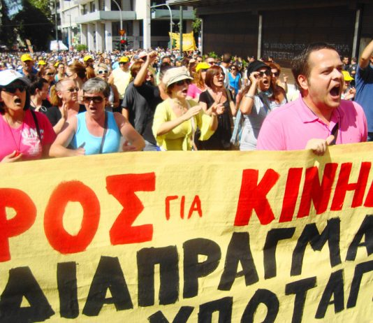 Local government workers – their banner reads 'Overthrow the government and the Troika, No to a movement of compromise and submission'