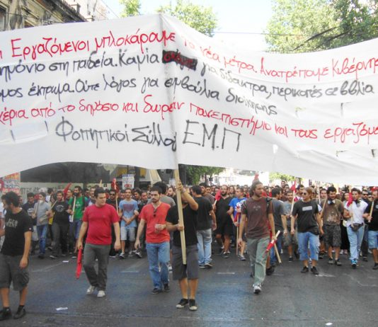 Athens Polytechnic students on the Athens march. It reads 'workers and students against the austerity measures – we are overthrowing government – European Union International Monetary Fund – Defend State and free education and the workers!'