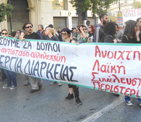 A People's Assembly banner from the Persiteri area of Athens during the November 6 general strike, it reads 'We will not live as slaves – For an Indefinite General Strike'
