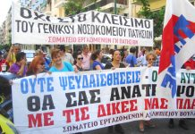 Banner reads 'No illusions, no self deceptions, we must overthrow the government ourselves' Greek workers declare outside the Voula Hospital