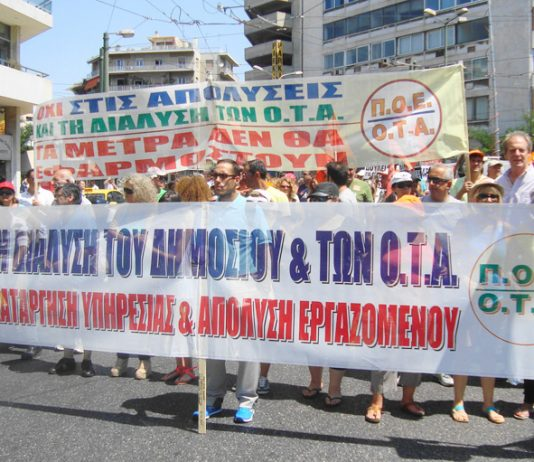 The front of Tuesday's Athens march of local government workers