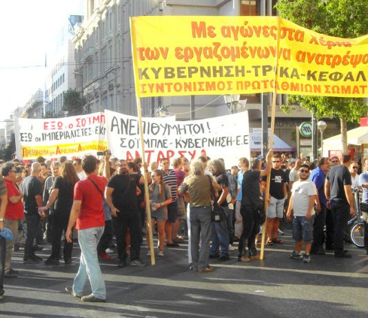 The head banner of the Coordination of Trades Unions at Thursday's march. The Main banner reads 'With our hands to overthrow government, troika, capital'