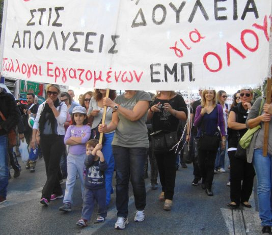 Athens University administration workers and their children marching on Saturday