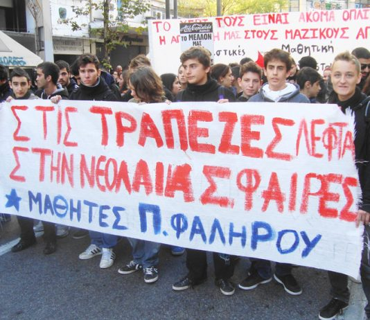 School students marching in Athens earlier this month with their banner 'Cash for the banks – bullets for the youth'. They are determined to go forward to a workers government in 2014