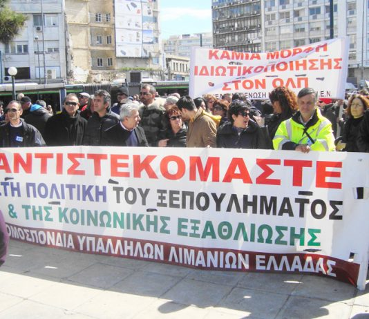 Greek dockers banner against privatisation at Tuesday's demonstration in the port of Piraeus