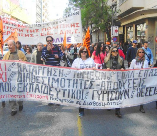 Greek workers who every day have been resisting and fighting the savage austerity programme imposed on them by the EU Troika