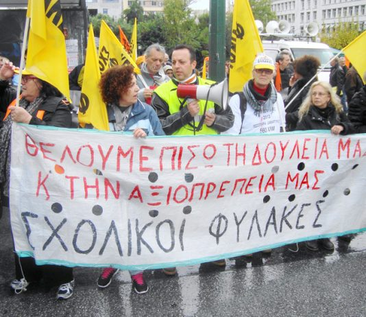 Sacked school guards demonstrating in Athens on Wednesday. Banner reads 'We want our jobs and dignity back'