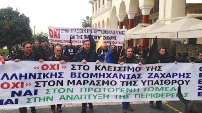 EBZ factory workers demonstrating against closure and for payment of their wages on Monday in Thessaloniki, northern Greece. Photo credit: left.gr.
