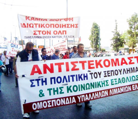 Greek port workers taking national strike action against SYRIZA's privatisation plans