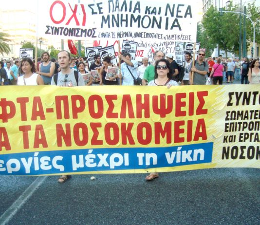 Hospital workers on the march against Syriza
