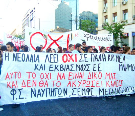 The Athens University banner at a referendum rally. It states 'NO to all old and new austerity accords and EC blackmails – this is our own NO'