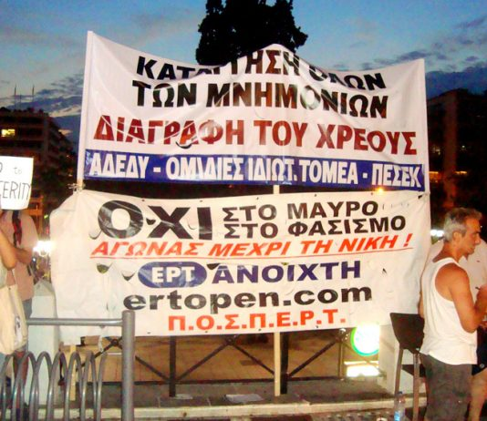 The banners of the ADEDY and of the ERT workers at Thursday's rally outside the Vouli in Athens