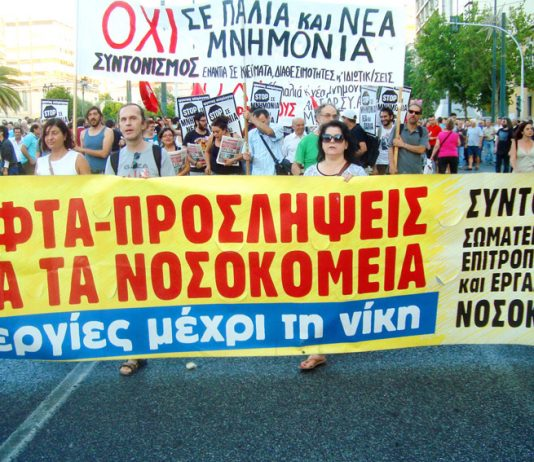 Greek workers remain completely opposed to the austerity measures and the betrayal of the Syriza government which has now resigned