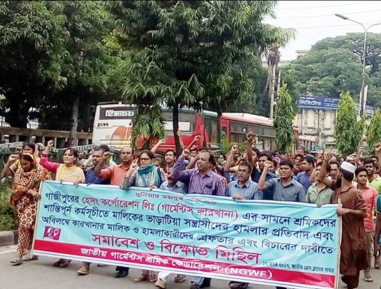 Demonstration against the attack on peacefully protesting garment workers outside the Haesong Corporation's factory in Gazipur