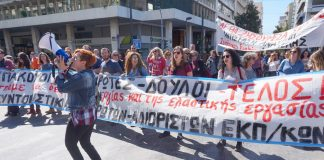 Greek secondary school teachers march in Athens – banner reads 'We want proper jobs-no to flexible working conditions-slavery has ended!'