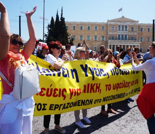 Greek hospital workers demonstrating against health cuts and mass sackings of short-contract workers outside the Vouli (Greek parliament) last Wednesday