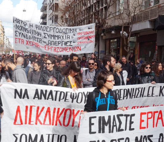 A section of Wednesday's march in Athens